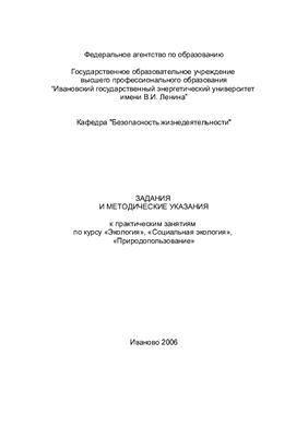 Задания и методические указания к практическим занятиям по курсу Экология, Социальная экология, Природопользование