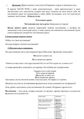 Конспект урока по русскому языку - Местоимение как часть речи