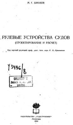 Шмаков М.Г. Рулевые устройства судов (проектирование и расчет)