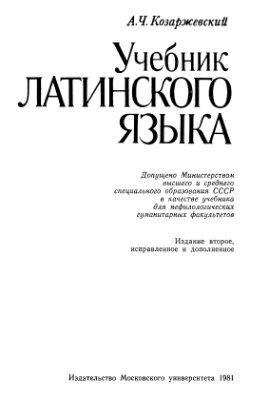 Козаржевский А.Ч. Учебник латинского языка для нефилологических гуманитарных факультетов университетов