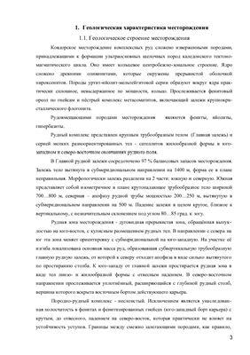 Дипломная работа - Применение циклично-поточных технологий на Ковдорском ГОКе