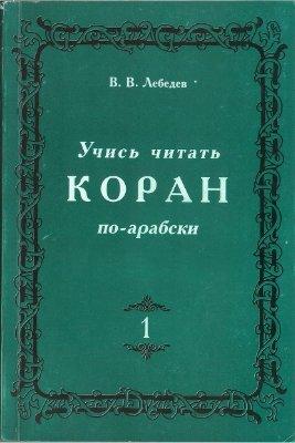 Лебедев В.В. Учись читать Коран по-арабски