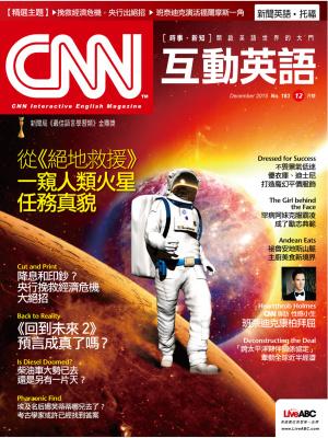 CNN interactive English Taiwan 2015 №183 December