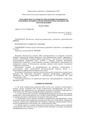 РД 34.11.325-90. Методические указания по определению погрешности измерения активной электроэнергии при ее производстве и распределении