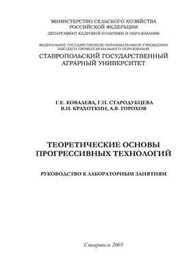 Ковалева Г.Е., Стародубцева Г.П. и др. Теоретические основы прогрессивных технологий. Руководство к лабораторным занятиям