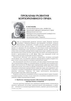 Васильева В. Проблемы развития корпоративного права