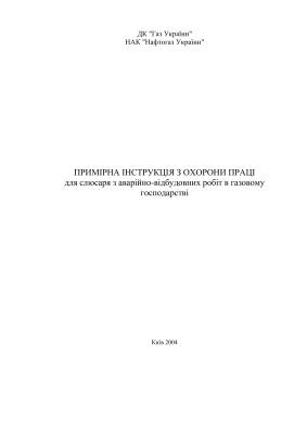 ПІ 1.1.23-262-2004 Примірна інструкція з охорони праці для слюсаря з аварійно-відбудовних робіт в газовому господарстві