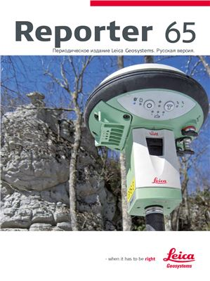 Reporter 2012 №01 (65)