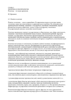 Крижанич Ю. Политика и политология