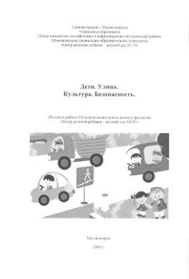 Волкова И.А., Миронова С.С., Добрынина И.Н., Шеметова В.В. Дети. Улица. Культура. Безопасность