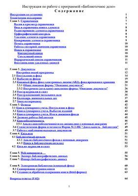 Инструкция - Работа с программой Библиотечное дело