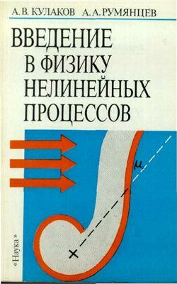 Кулаков А.В., Румянцев А.А. Введение в физику нелинейных процессов