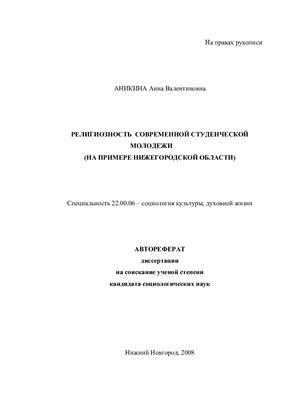 Аникина А.В. Религиозность современной студенческой молодежи (на примере Нижегородской области)