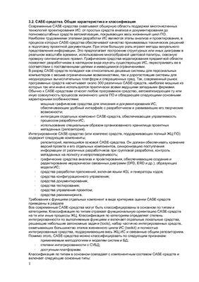 Солодовников А.В. Лекци по курсу CASE-средства в информационных технологиях