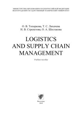 Топоркова О.В., Лихачева Т.С. и др. Logistics and supply chain management