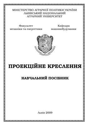 Виходець В.В., Качмар Б.П., І.Г.Стукалець, Проекційне креслення