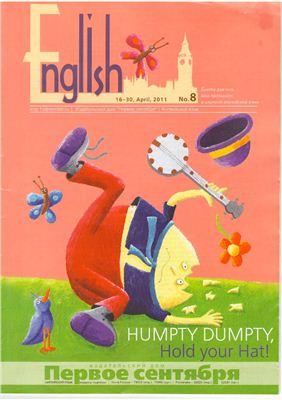 English Первое сентября 2011 №08