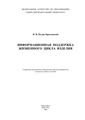 Поляк-Брагинский Н.В. Информационная поддержка жизненного цикла изделий