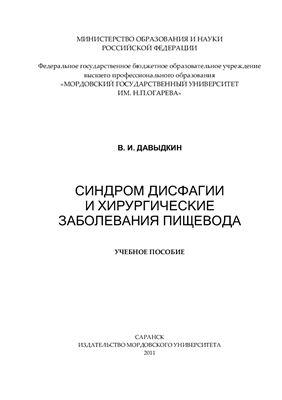 Давыдкин В.И. Синдром дисфагии и хирургические заболевания пищевода