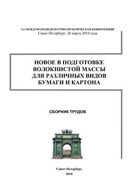Иванов А.Н. (ред.) Новое в подготовке волокнистой массы для различных видов бумаги и картона