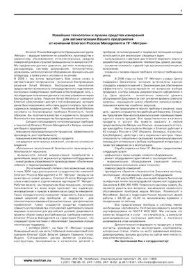 Каталог приборов промышленной группы Метран и компании Emerson Process Management
