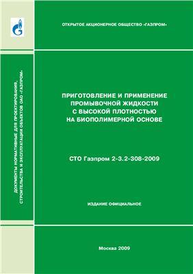 СТО Газпром 2-3.2-308-2009 Приготовление и применение промывочной жидкости с высокой плотностью на биополимерной основе