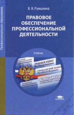 Румынина В.В. Правовое обеспечение профессиональной деятельности