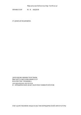 Авдеев М.И. Судебная медицина