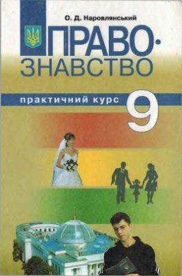 Наровлянський О.Д. Правознавство (практичний курс). 9 клас
