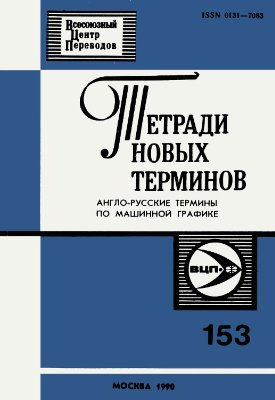 Петров О.С. (сост.) Тетради новых терминов № 153. Англо-русские термины по машинной графике