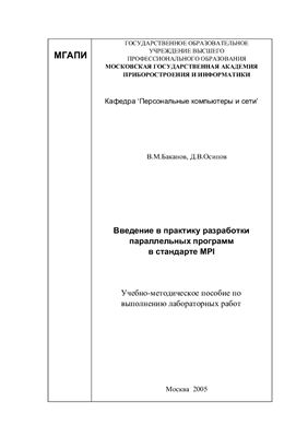 Баканов В.М., Осипов Д.В. Введение в практику разработки параллельных программ в стандарте MPI: Учебно-методическое пособие по выполнению лабораторных работ