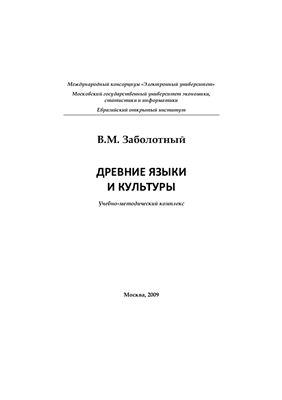 Заболотный В.М. Древние языки и культуры (латинский язык). Учебно-методический комплекс