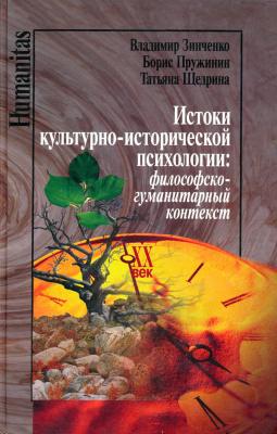 Зинченко В.П., Пружинин Б.И., Щедрина Т.Г. Истоки культурно-исторической психологии: философско-гуманитарный контекст