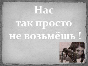 Петровалова Н.В. Нас так просто не возьмёшь! Приёмы самообороны при нападении. Презентация
