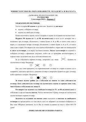 Тест по русскому языку на аттестат зрелости МО Болгарии. Экзаменационная модель 2010 года (сентябрь)