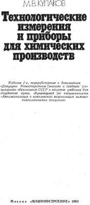 Кулаков М.В. Технологические измерения и приборы для химических производств