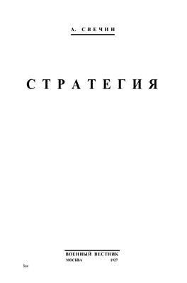 Свечин А.А. Стратегия
