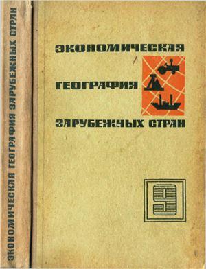 Максаковский В.П. (ред.). Экономическая география зарубежных стран. 9 класс