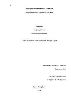 Статус филологии в гуманитарном секторе науки