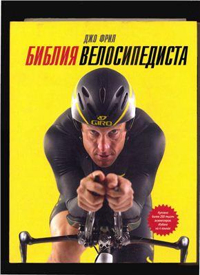 Фрил Джо. Библия велосипедиста