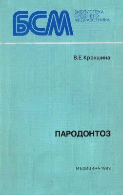 Крекшина В.Е. Пародонтоз