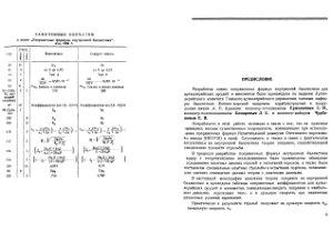 Чернов В.П., Поправочные формулы внутренней баллистики