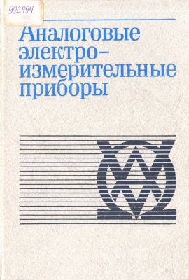 Бишард Е.Г. Аналоговые электроизмерительные приборы