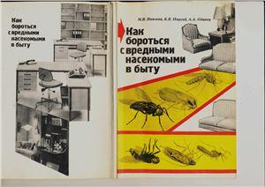 Ниязова М.В., Нацкий К.В., Одинец А.А. Как бороться с вредными насекомыми в быту