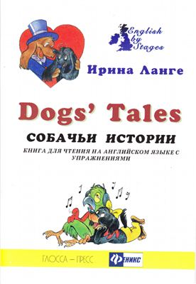 Ланге И. Dog's Tales