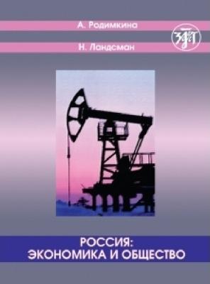 Родимкина А., Ландсман Н. Россия: экономика и общество. Тексты и упражнения