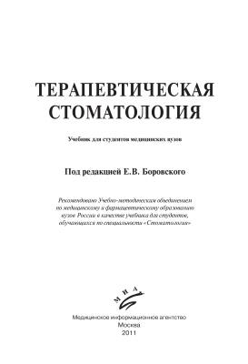 Боровский Е.В., Иванов В.С. и др. Терапевтическая стоматология