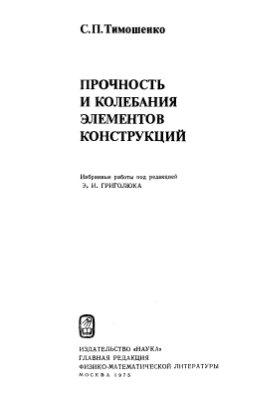 Тимошенко С.П. Прочность и колебания элементов конструкций