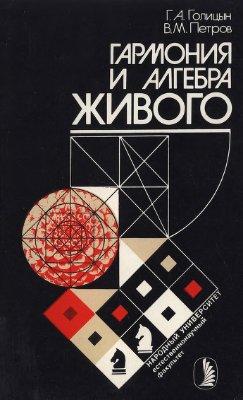 Голицын Г.А., Петров В.М. Гармония и алгебра живого