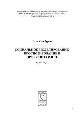 Самбуров Э.А. Социальное моделирование, прогнозирование и проектирование